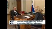 Помощта за ранените и сигурността - приоритети на руските власти след атаката на Домодедово