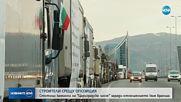 """СТРОИТЕЛИ СРЕЩУ ОПОЗИЦИЯ: Стотици камиони на """"Цариградско шосе"""" заради отношението към бранша"""