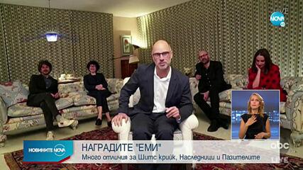 """Връчиха телевизионните награди """"Еми"""" дистанционно"""