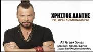Xristos Dantis - Ritores Kompinadoroi (new Single 2015)