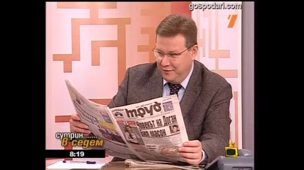 Неразбории в ТВ 7