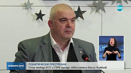 Спор между БСП и ГЕРБ заради обвиняемия Васил Божков (ОБЗОР)