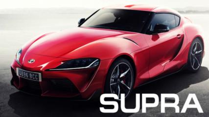 Историята на Toyota Supra и новото пето поколение