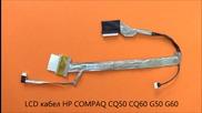 Оригинален Lcd кабел за дисплей на Hp G50 G60 Compaq Cq50 Cq60 от Screen.bg