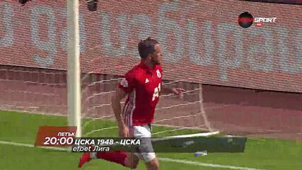 ЦСКА 1948-ЦСКА-София на 7 август, петък от 20.00 ч. по DIEMA SPORT