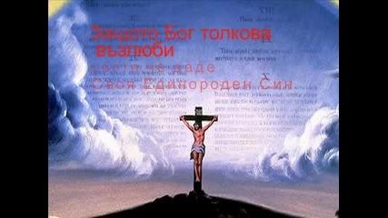 Бог Ме Обича