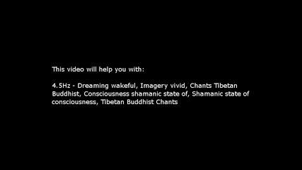 Изокронични звуци за шаманско и тибетско състояние