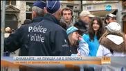 Втори ден на безпрецедентни мерки за сигурност в Брюксел