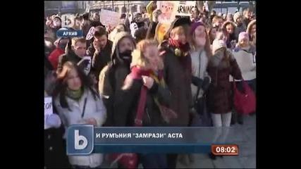 И Румъния замрази Acta