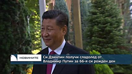 Си Дзинпин получи сладолед от Владимир Путин за 66-я си рожден ден