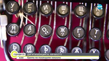 Ерата на пишещите машини