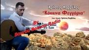 Xristos Karvelas - Kokkina Fengaria (new Single 2015)