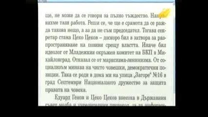 Диагноза И Георги Ифандиев 18.3.2008г.