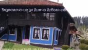 101 години от смъртта на Димчо Дебелянов_17_10_02_
