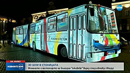 3D ШОУ В СТОЛИЦАТА: Миналото и настоящето на България