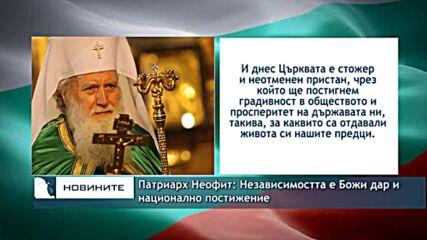 Патриарх Неофит: Независимостта е Божи дар и национално постижение