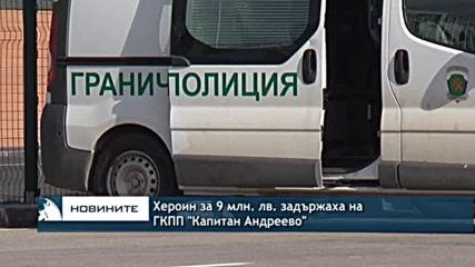 """Хероин за 9 млн. лв. задържаха на ГКПП """"Капитан Андреево"""""""