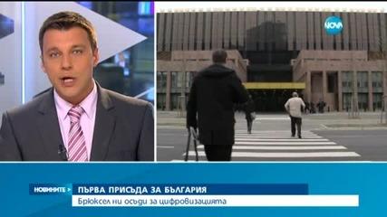 Осъдиха България за мултиплексите