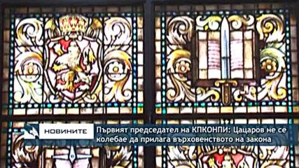 Първият председател на КПКОНПИ: Цацаров не се колебае да прилага върховенството на закона