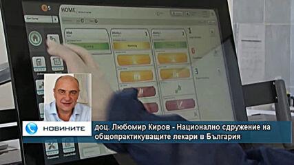 Личните лекари искат да издават направления за PCR тестове