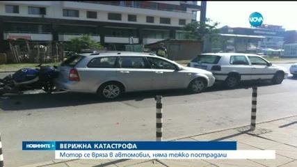 Автомобил и мотор се удариха до пешеходна пътека