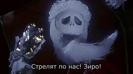 [4/4] Кошмарът преди Коледа - Бг Субтитри - анимация (1994) the Nightmare Before Christmas # 720p hd