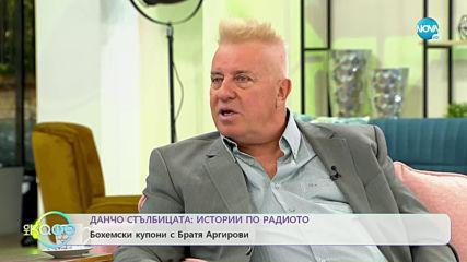"""""""На кафе"""" с Данчо Стълбицата (16.09.2019)"""