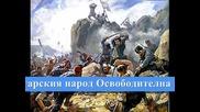Честит 3-ти март Гледайте Ако Сте Българи !!