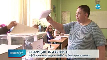 НФСБ и ВМРО ще се явят заедно на изборите през пролетта