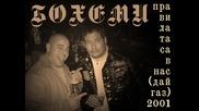 Bohemi - Pravilata sa v nas(dai gaz) '2001