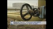 """Завод на """"Лукойл"""" в Румъния спря работа заради разследване за пране на пари"""