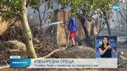 Заради пожарите: Със заповед спират почистването на земи