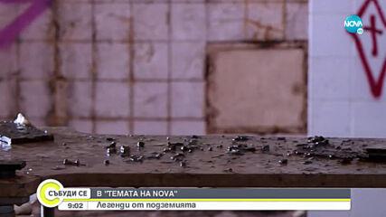 """""""Темата на NOVA"""" в аванс: """"Легенди от подземията"""""""