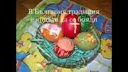 Великден - Христос Воскресе