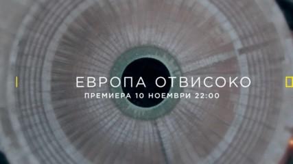 Европа отвисоко | премиера 10 ноември