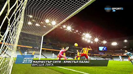 Манчестър Сити - Кристъл Палас на 17 януари, неделя от 21.15 ч. по DIEMA SPORT 2