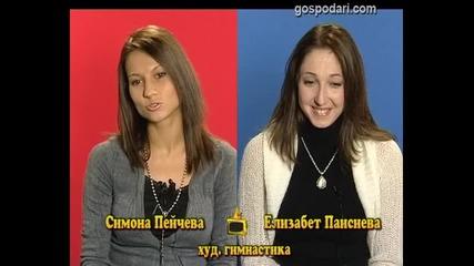 Блиц - Симона Пейчева - Елизабет Паисиева