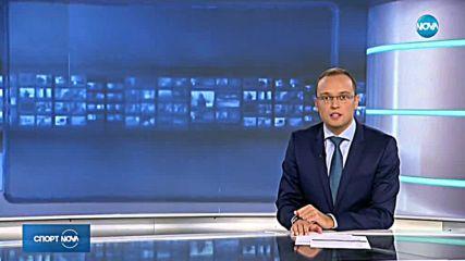 Спортни новини (15.11.2018 - късна)