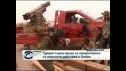 Турция търси начин за прекратяване на военните действия в Либия