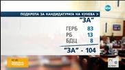 Преди гласуването: Подкрепата за Меглена Кунева - под въпрос