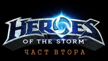 (част 2) Heroes Of The Storm - Техно Викинг