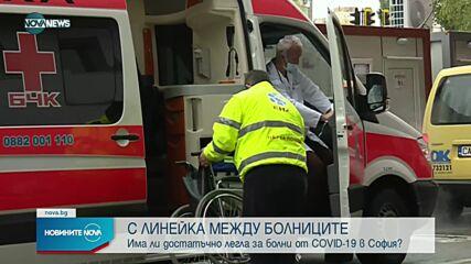 """В """"Пирогов"""" са останали само 2 свободни легла за болни от COVID-19"""