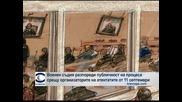 Военен съдия разпореди публичност на процеса срещу организаторите на атентатите от 11 септември