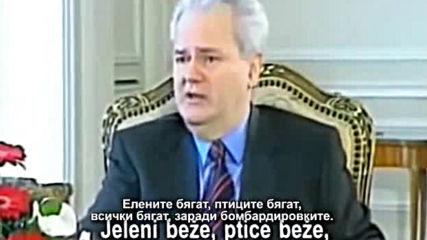 Югославия Режисираната трагедия - Част 2