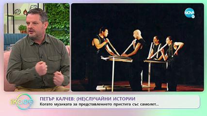 """""""На кафе"""" с Петър Калчев (16.01.2020)"""