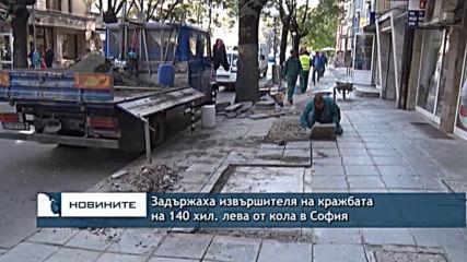 Задържаха извършителя на кражбата на 140 хил. лева от кола в София