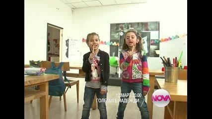 Големите надежди - талантливите деца на България - от 12 март по Нова