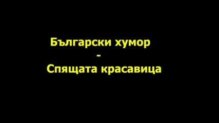 Български хумор - Спящата красавица