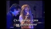 David Demaria Y Malu - Enamorada - Превод