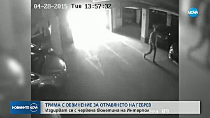 Трима руснаци са обвинени за опита за отравяне на Емилиян Гебрев